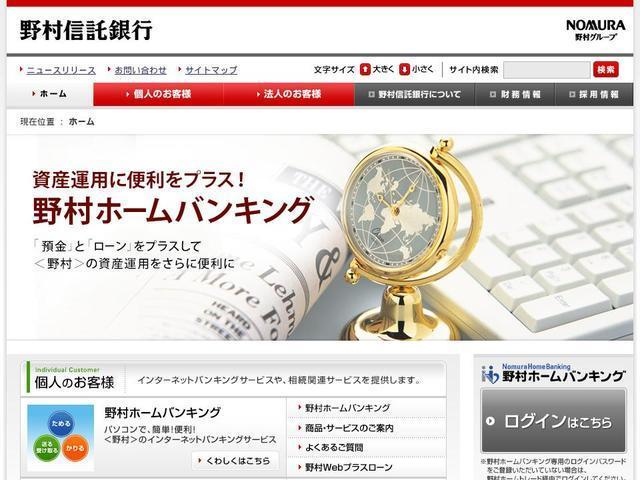 野村信託銀行株式会社