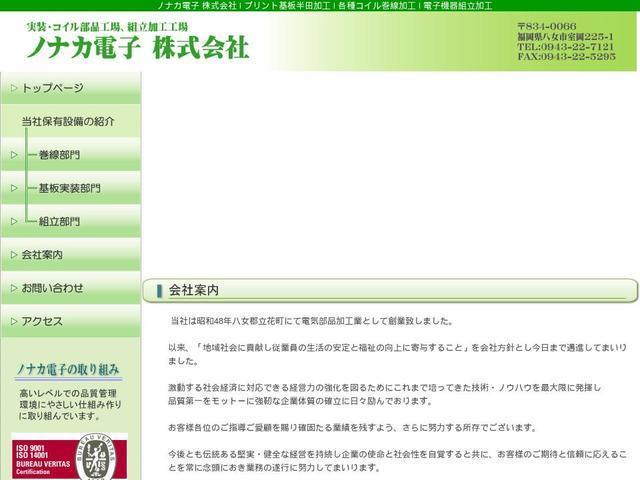 ノナカ電子株式会社