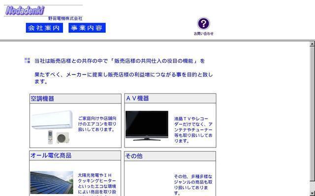 野田電機株式会社