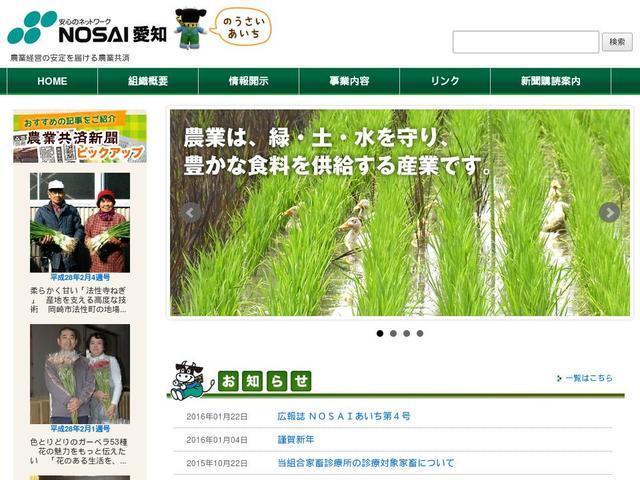 愛知県農業共済組合