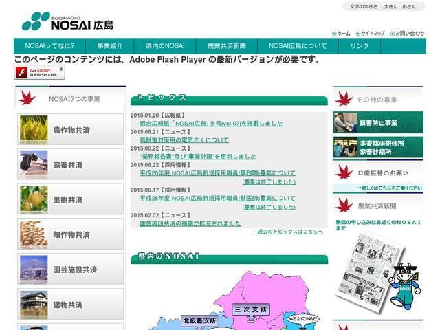 広島県農業共済組合