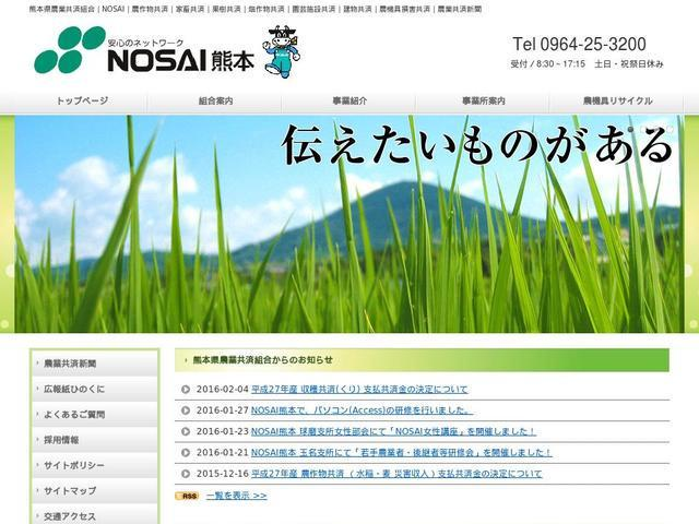 熊本県農業共済組合