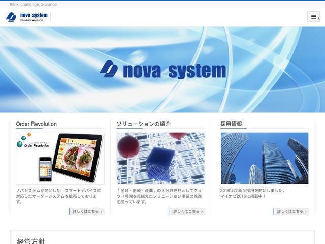 ノバシステム株式会社