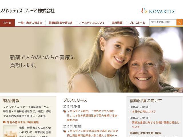 ノバルティスファーマ株式会社