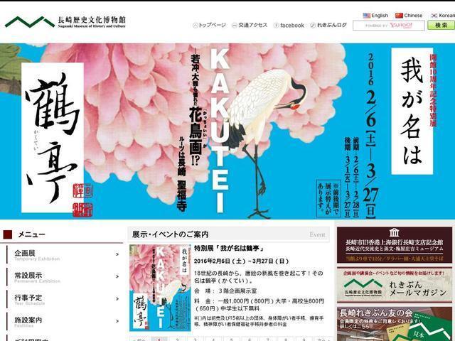 長崎県長崎歴史文化博物館