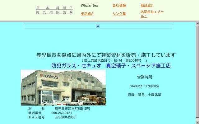 日本板硝子南九州販売株式会社