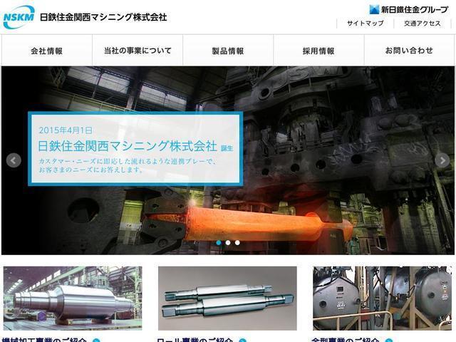 日鉄住金関西マシニング株式会社