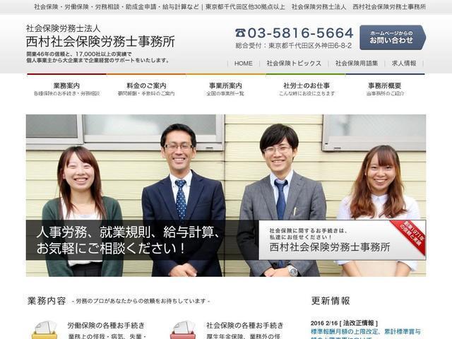 社会保険労務士法人西村社会保険労務士事務所