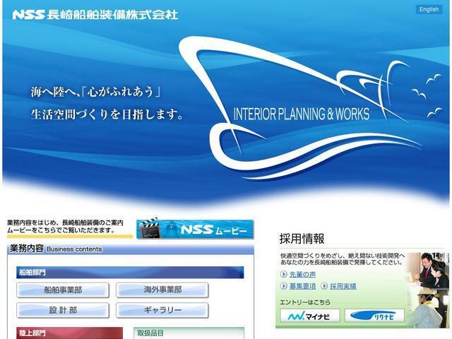 長崎船舶装備株式会社