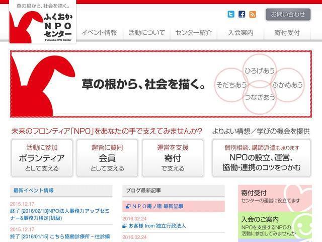 特定非営利活動法人ふくおかNPOセンター