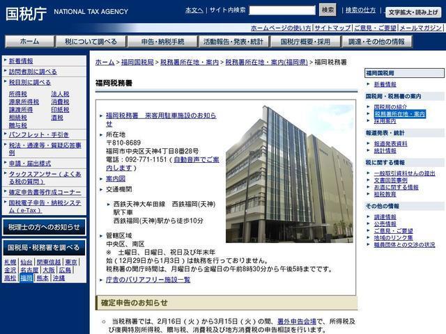 国税庁福岡税務署