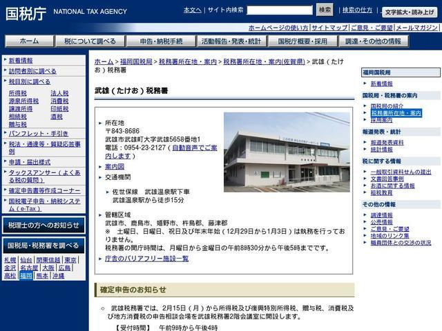 国税庁武雄税務署