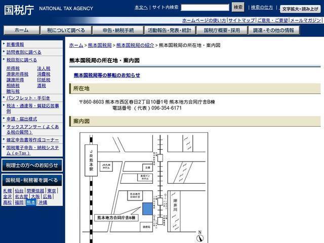 国税庁熊本国税局