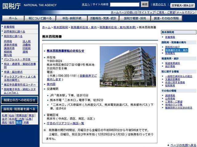 国税庁熊本西税務署