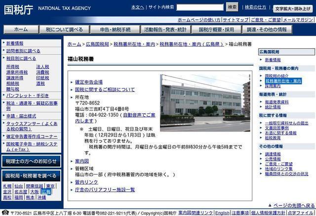 国税庁福山税務署