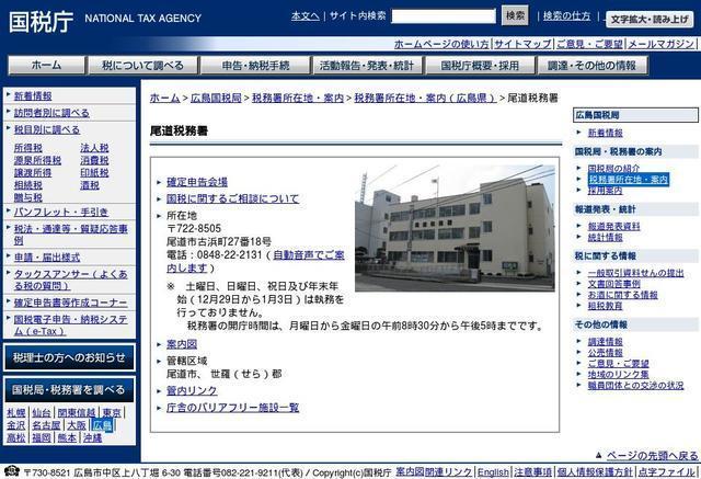 国税庁尾道税務署