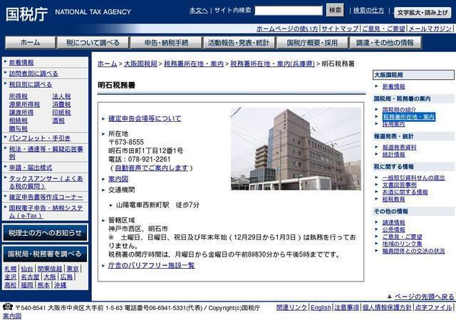 国税庁明石税務署
