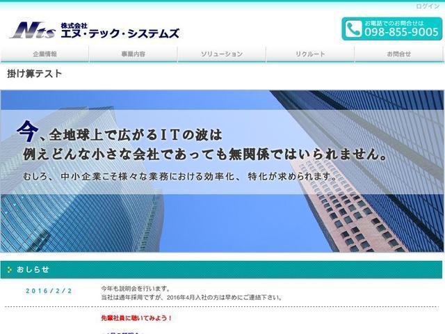 株式会社エヌ・テック・システムズ