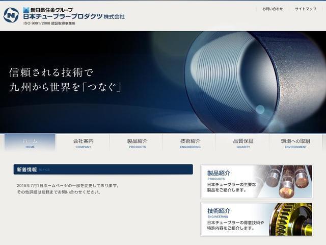 日本チューブラープロダクツ株式会社