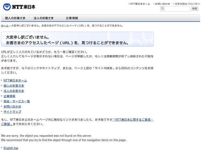 NTT東日本長野病院に関するブロ...