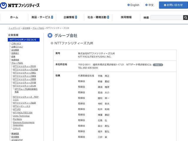 株式会社NTTファシリティーズ九州