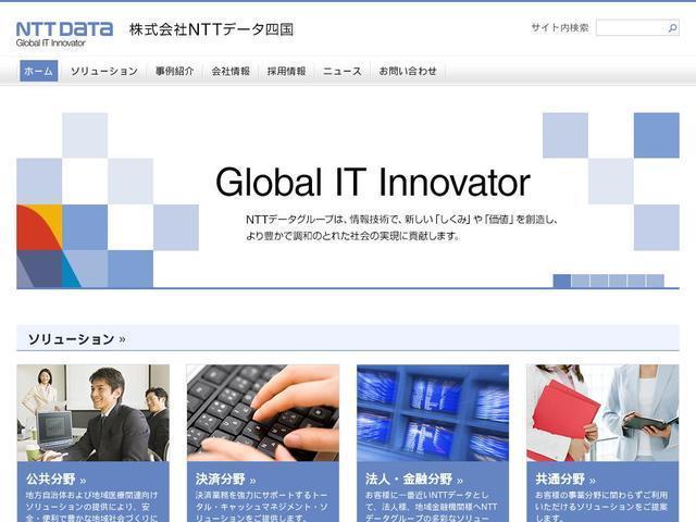 株式会社エヌ・ティ・ティ・データ四国