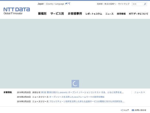 株式会社エヌ・ティ・ティ・データ