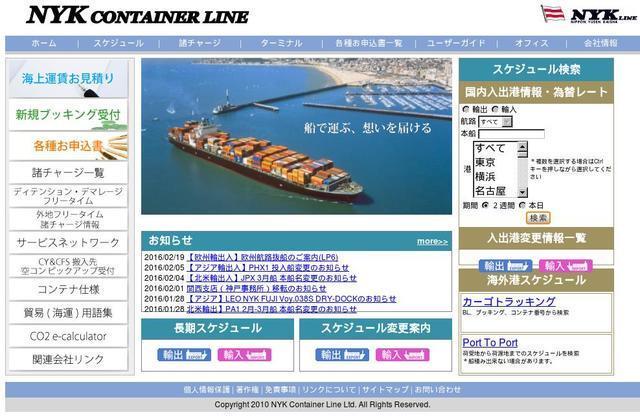 NYK Container Line株式会社