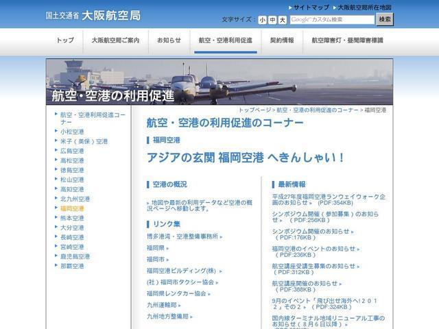 国土交通省大阪航空局福岡空港事務所