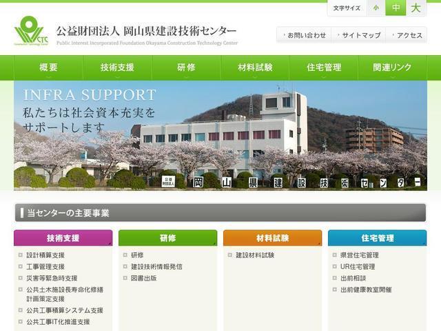 公益財団法人岡山県建設技術センター