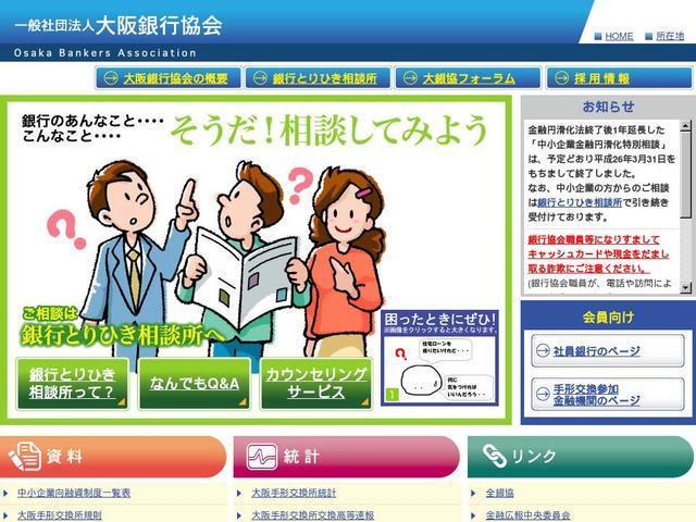 一般社団法人大阪銀行協会