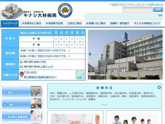 博仁会キナシ大林病院