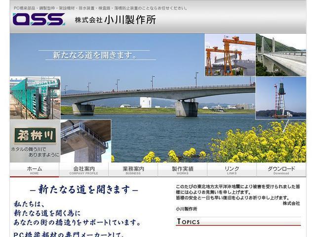 株式会社小川製作所