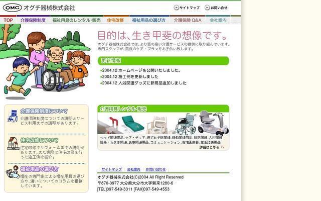 オグチ器械株式会社
