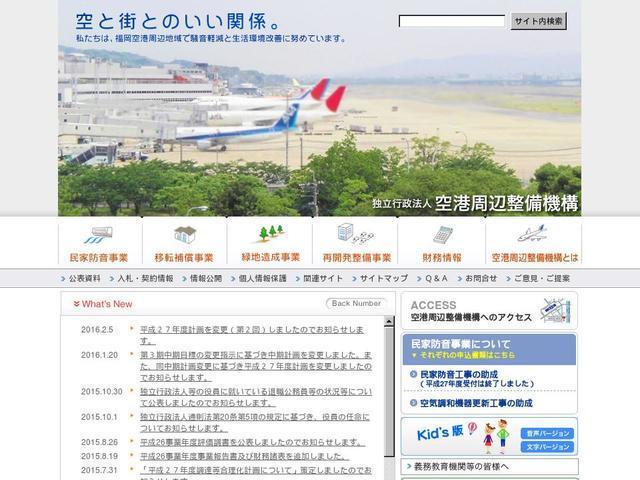 独立行政法人空港周辺整備機構