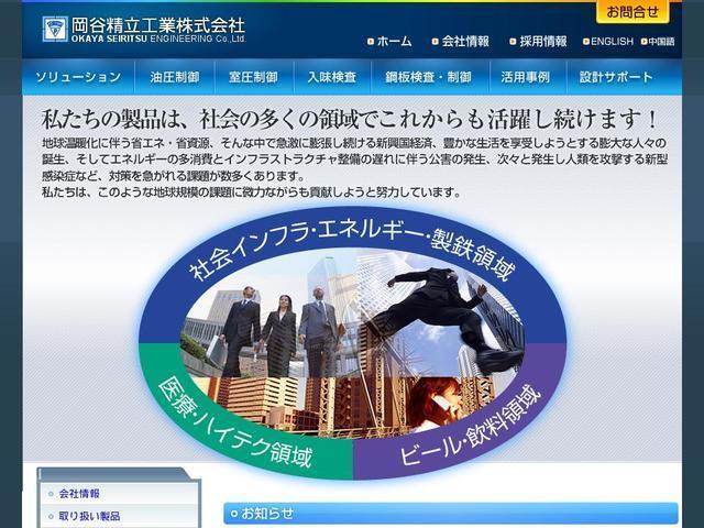 岡谷精立工業株式会社