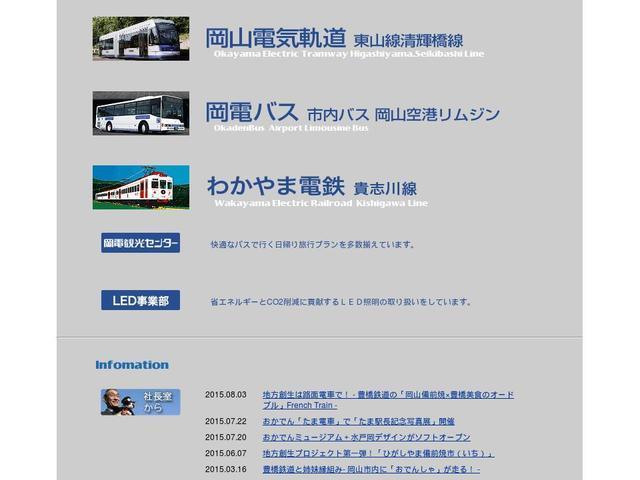 岡山電気軌道株式会社
