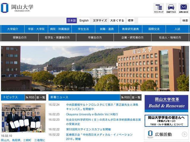 岡山大学大学院