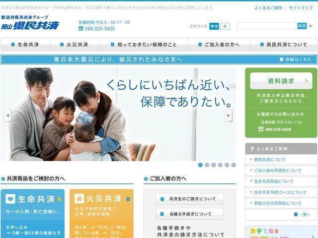 岡山県民共済生活協同組合