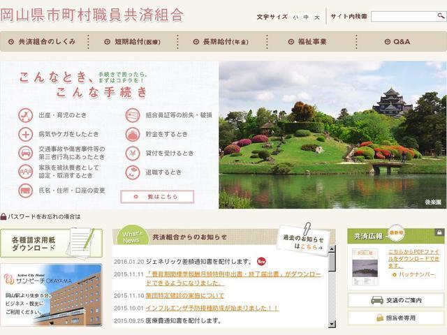 岡山県市町村職員共済組合