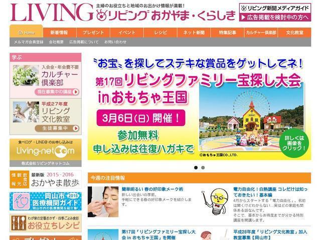 株式会社岡山リビング新聞社