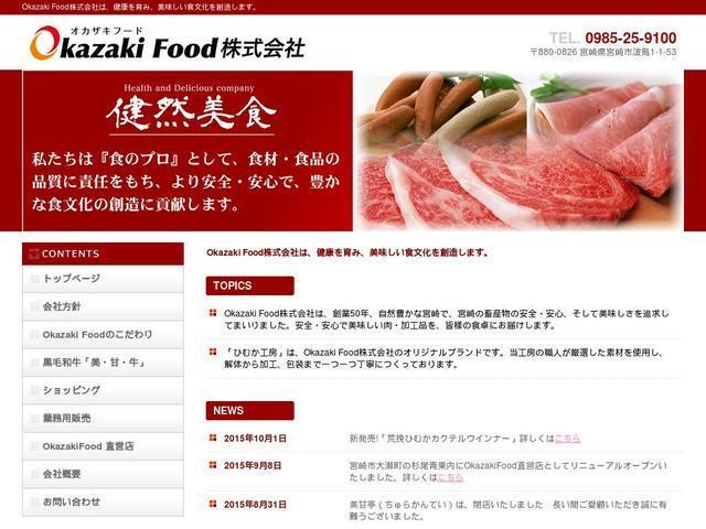 株式会社オカザキ食品