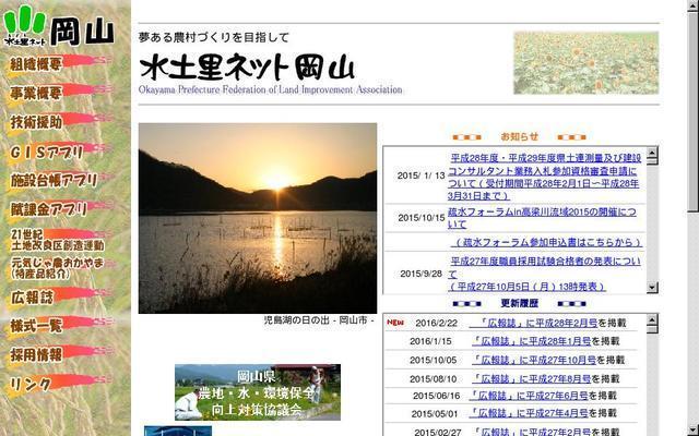 岡山県土地改良事業団体連合会