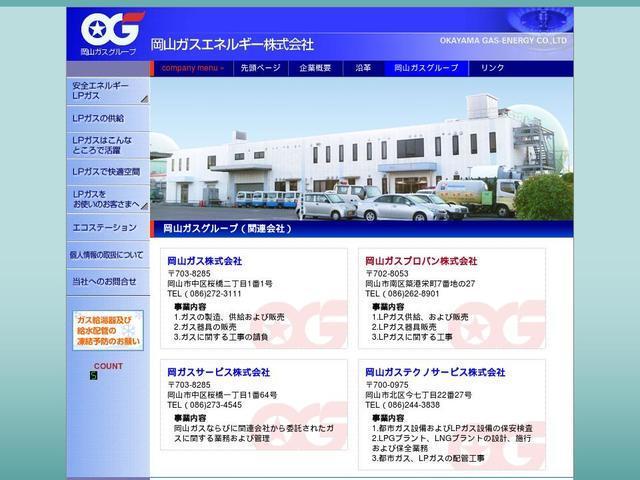 岡山ガスプロパン株式会社