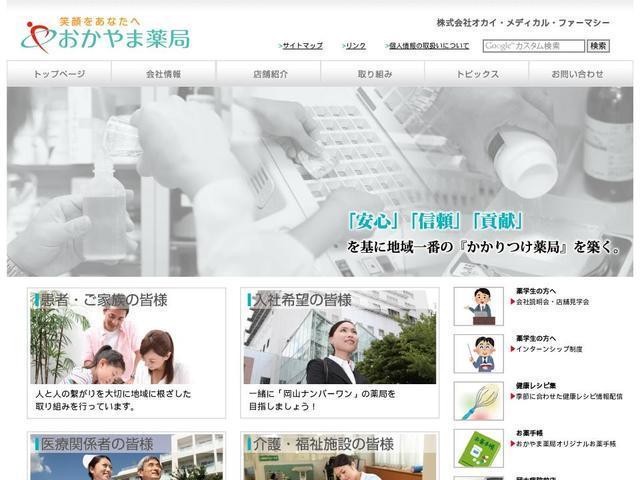 株式会社オカイ・メディカル・ファーマシー