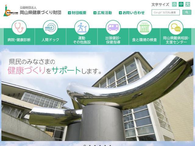 公益財団法人岡山県健康づくり財団