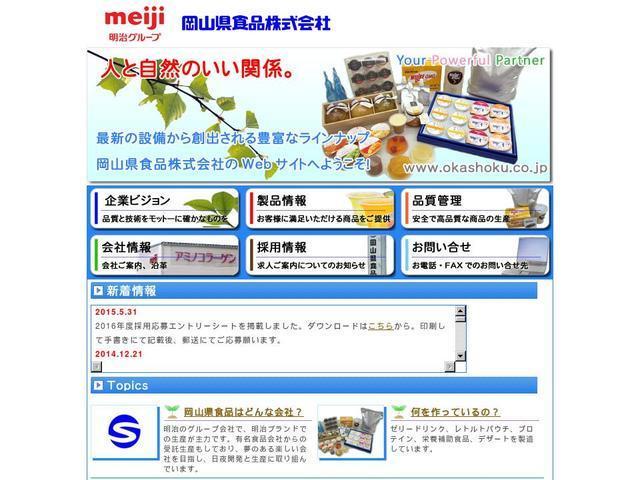 岡山県食品株式会社