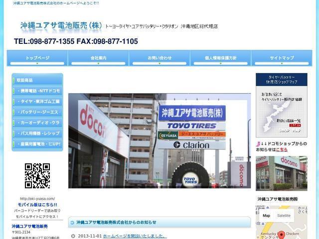 沖縄ユアサ電池販売株式会社