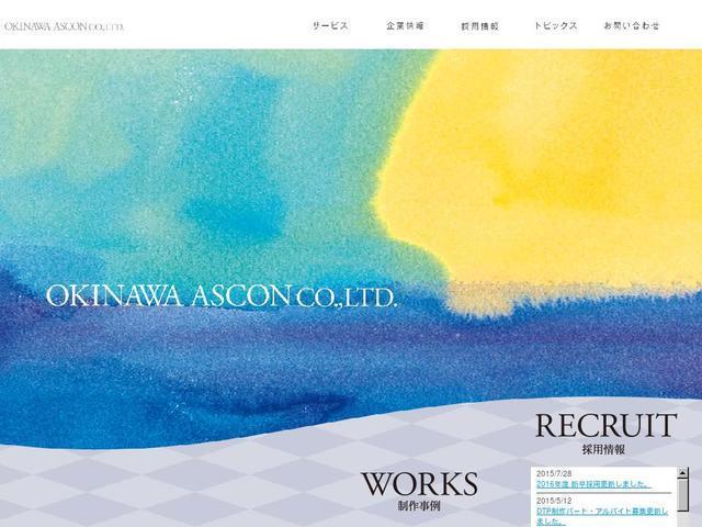 沖縄アスコン株式会社