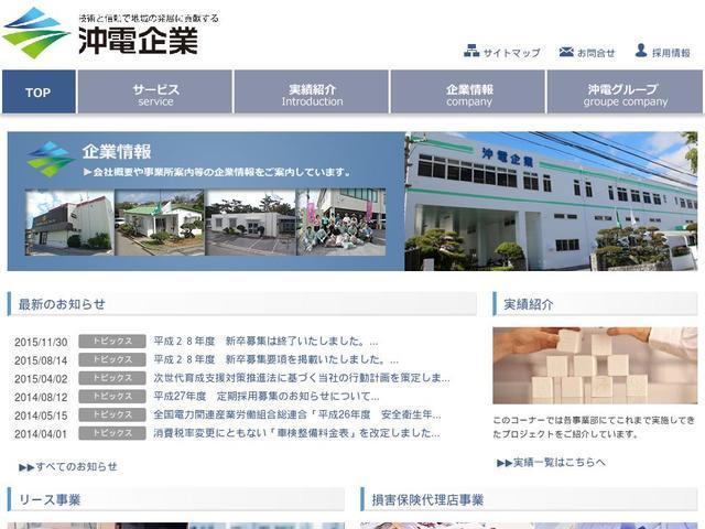 沖電企業株式会社